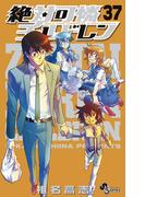 絶対可憐チルドレン 37(少年サンデーコミックス)
