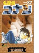 名探偵コナン 82(少年サンデーコミックス)