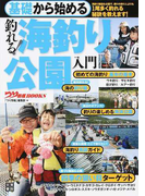 基礎から始める釣れる!海釣り公園入門 (つり情報BOOKS)