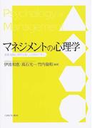 マネジメントの心理学 産業・組織心理学を働く人の視点で学ぶ