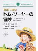 英語で読むトム・ソーヤーの冒険