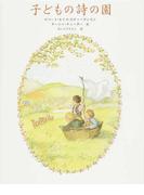子どもの詩の園