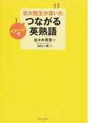 京大院生が書いたイメージでつながる英熟語