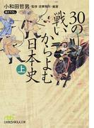 30の戦いからよむ日本史 上 (日経ビジネス人文庫)(日経ビジネス人文庫)
