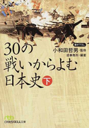 30の戦いからよむ日本史 下 (日経ビジネス人文庫)(日経ビジネス人文庫)