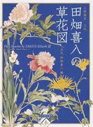 人間国宝三代田畑喜八の草花図 (趣)