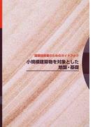 小規模建築物を対象とした地盤・基礎 建築技術者のためのガイドブック 第2版
