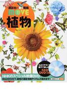 植物 (講談社の動く図鑑MOVE)