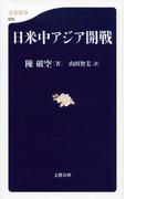 日米中アジア開戦 (文春新書)(文春新書)