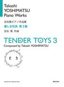 優しき玩具 吉松隆ピアノ作品集 第3集