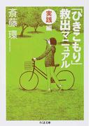 「ひきこもり」救出マニュアル 実践編 (ちくま文庫)(ちくま文庫)