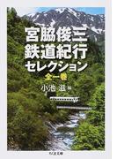 宮脇俊三鉄道紀行セレクション (ちくま文庫)(ちくま文庫)