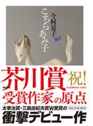 こちらあみ子 (ちくま文庫)(ちくま文庫)