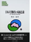 日本人労働者の帰属意識 個人と組織の関係と精神的健康 (MINERVA現代経営学叢書)