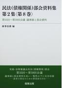 民法〈債権関係〉部会資料集 第2集〈第8巻〉 第55回〜第59回会議議事録と部会資料