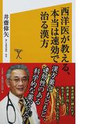 西洋医が教える、本当は速効で治る漢方 (SB新書)(SB新書)