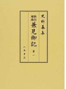 兼見卿記 新訂増補 第1 自元龜元年六月至天正九年九月 (史料纂集 古記録編)