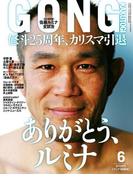 ゴング格闘技 2014年6月号
