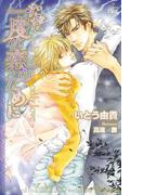 ただ一度の恋のために【特別版】(Cross novels)