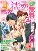 TL濡恋コミックス 無料試し読みパック 2014年5月号(Vol.5)(TL濡恋コミックス)