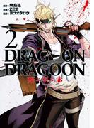 DRAG-ON DRAGOON 死ニ至ル赤 2巻(ヤングガンガンコミックス)