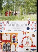 北欧スウェーデン暮らしの中のかわいい民芸 ダーラナ地方/北極圏/南スウェーデン 中南部・中北部スウェーデン/ストックホルム近郊