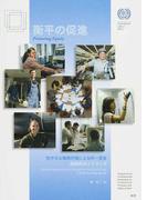 衡平の促進 性中立な職務評価による同一賃金 段階的ガイドブック