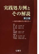 実践処方例とその解説 処方の読み方と考え方 第2版