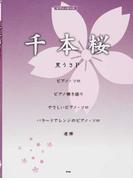 千本桜 (ピアノ・ピース)