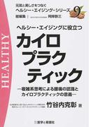 ヘルシー・エイジングに役立つカイロプラクティック 複雑系思考による腰痛の認識とカイロプラクティックの意義 (元気と美しさをつなぐヘルシー・エイジング・シリーズ)