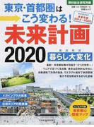 東京・首都圏はこう変わる!未来計画2020 (日経ムック)