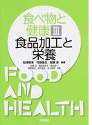 食べ物と健康 3 食品加工と栄養