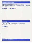 ラプソディ ヴァイオリンとピアノのための ヴァイオリン,ピアノ (現代日本の音楽)