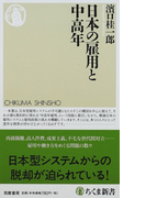 日本の雇用と中高年 (ちくま新書)(ちくま新書)