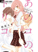 あのコの、トリコ。(Sho‐ComiフラワーC) 5巻セット(少コミフラワーコミックス)