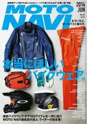 MOTO NAVI NO.70 2014 June