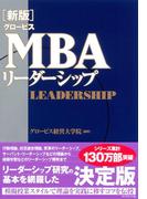 【新版】グロービスMBAリーダーシップ(グロービスMBAシリーズ)
