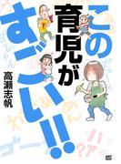 この育児がすごい!!(Akita Essay Collection)