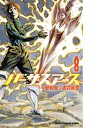 バーサスアース 8(少年チャンピオン・コミックス)