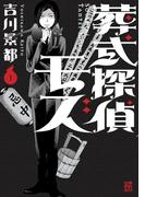 葬式探偵モズ(1)(カドカワデジタルコミックス)