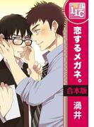 【合本版】恋するメガネ。 全3巻(♂BL♂らぶらぶコミックス)