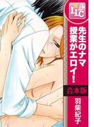 【合本版】先生のナマ授業がエロイ! 全3巻(♂BL♂らぶらぶコミックス)