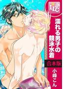 【合本版】濡れる男子の競泳水着 全3巻(♂BL♂らぶらぶコミックス)