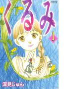 【期間限定 無料】くるみ(1)