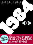【期間限定価格】1984