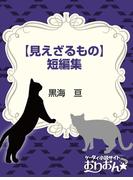 【見えざるもの】短編集