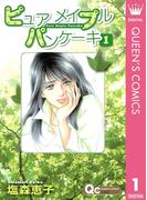 ピュア メイプル パンケーキ 1(クイーンズコミックスDIGITAL)