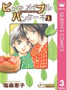 ピュア メイプル パンケーキ 3(クイーンズコミックスDIGITAL)