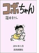 コボちゃん 2014年3月(読売ebooks)