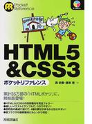 HTML5&CSS3ポケットリファレンス (Pocket Reference)